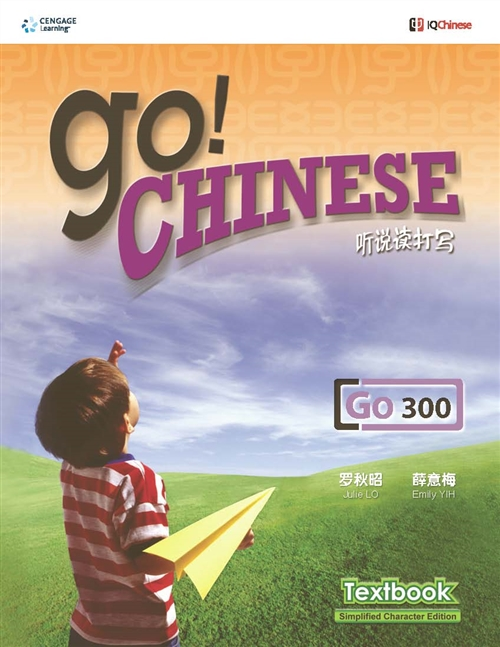 GO! Chinese Textbook Level 300 (Simplified Character Edition) : '''''