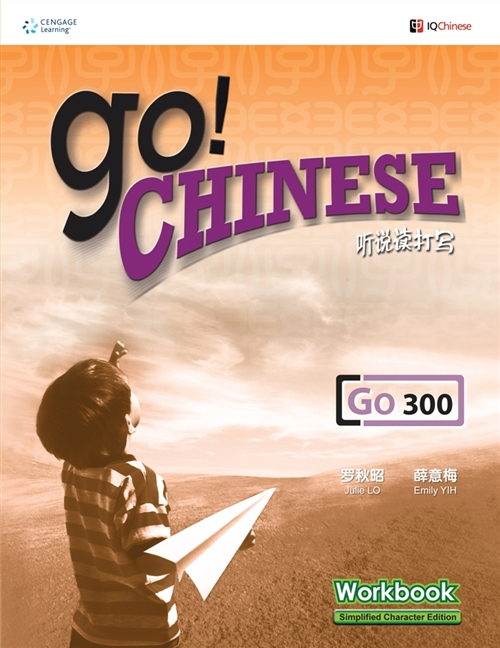 GO! Chinese Workbook Level 300 (Simplified Character Edition) : '''''