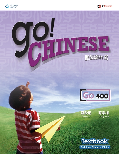 GO! Chinese Textbook Level 400 (Simplified Character Edition) : '''''