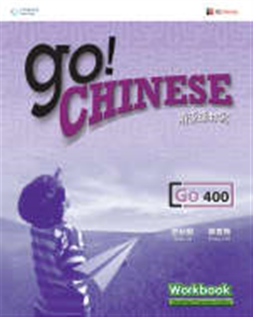 GO! Chinese Workbook Level 400 (Simplified Character Edition) : '''''