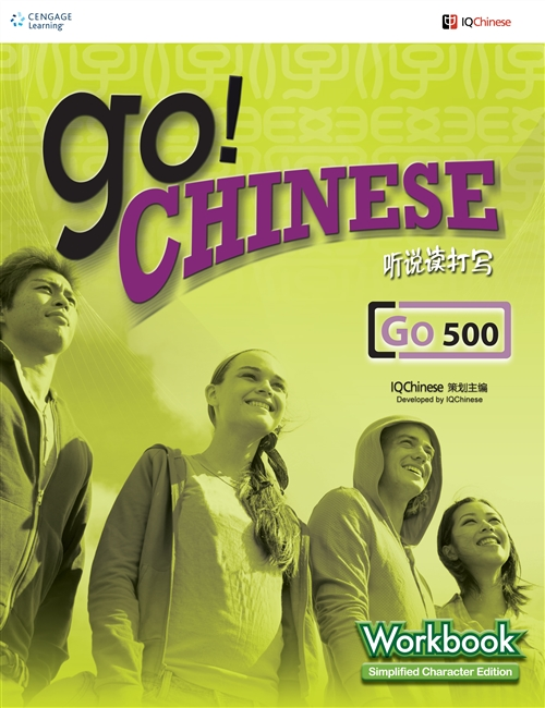 GO! Chinese Workbook Level 500 (Simplified Character Edition) : '''''