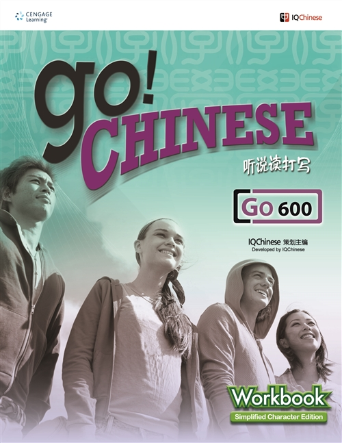 GO! Chinese Workbook Level 600 (Simplified Character Edition) : '''''
