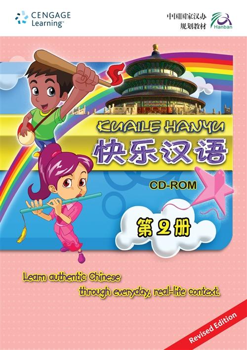 Kuaile Hanyu Multimedia CD-ROM Level 2 (Revised Edition)