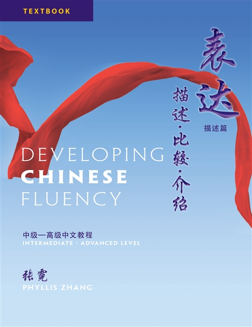 Developing Chinese Fluency - Textbook