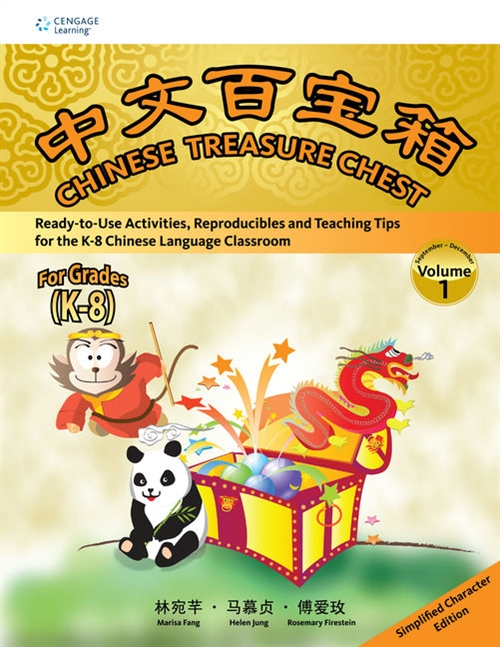 Chinese Treasure Chest Volume 1 (Simplified Character Edition) : '''''  '1''''''
