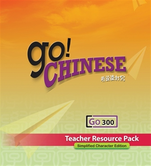 GO! Chinese Teacher Resource Pack Level 300 (Simplified Character  Edition)