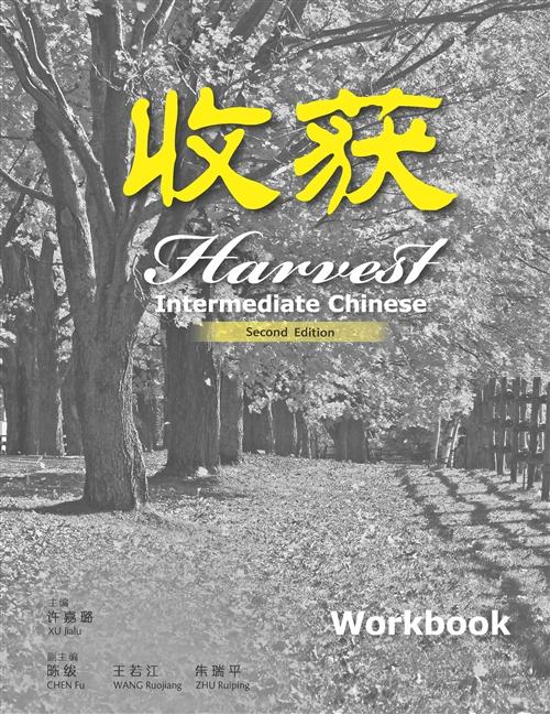 Harvest: Intermediate Chinese - Workbook : ''