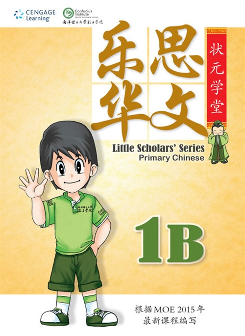 Little Scholars' Series Primary Chinese 1B