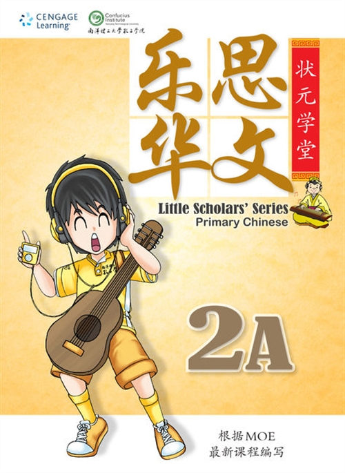 LITTLE SCHOLARS' SERIES - PRIMARY CHINESE 2A