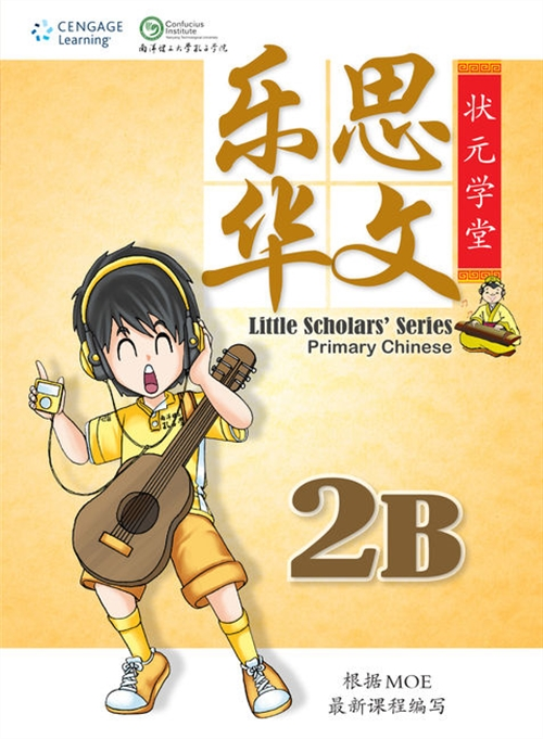 Little Scholar's Series Primary Chinese 2B