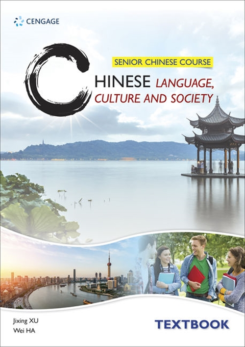 SENIOR CHINESE COURSE: CHINESE LANGUAGE, CULTURE AND SOCIETY : TEXTBOOK
