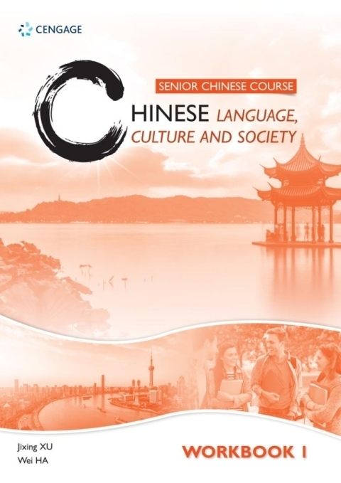 Senior Chinese Course: Chinese Language, Culture and Society, Workbook 1