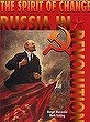 The Spirit of Change: Russia in Revolution: Years 11-12
