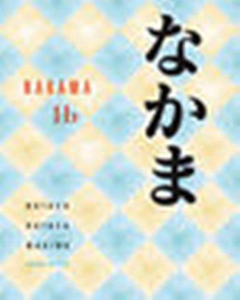 Audio CD-ROM (2) for Hatasa/Hatasa/Makino's Nakama 1