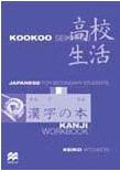 Kookoo Seikatsu Kanji Workbk -2ed: Kanji Workbook