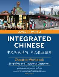 Integrated Chinese: Level 1, Pt. 2: Integrated Chinese Level 1 Part 2 - Character Workbook (Simplified and Traditional characters) Traditional and Simplified Character