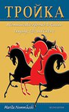 Troika: A Communicative Approach to Russian Language, Life & Culture