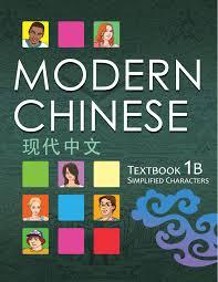 Modern Chinese Textbook 1B