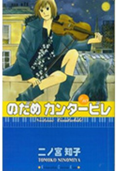 Nodame Kantabire ( Nodame Cantabile ) Vol 10 Of The Original Japanese Edition