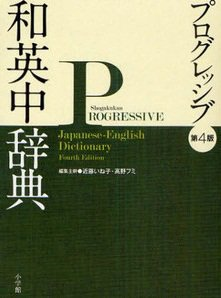 Progressive Japanese English Dictionary