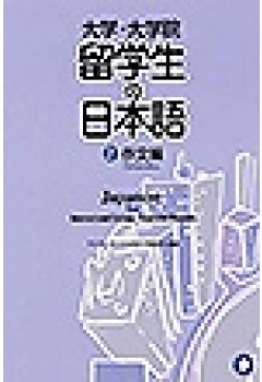 Japanese for International College/Graduate Students (Vol. 2: Composition)