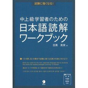 Nihongo Dokkai Workbook