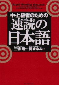 Chu Jokyu Sha No Tame No Sokudoku No Nihongo = Rapid Reading Japanese: Improving Reading Skills of Intermediate and Advanced Students