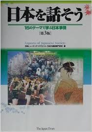 Aspects Of Japanese Society