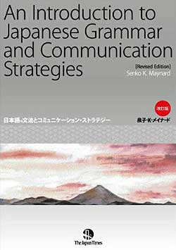 Introduction to Japanese Grammar & Communication Strategies Revised ed Maynard