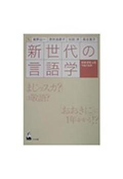 Shinsedai No Gengogaku Shakai Bunka Hito O Tsunagu Mono