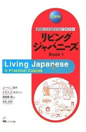 Living Japanese: A Practical Course: Bk. 1