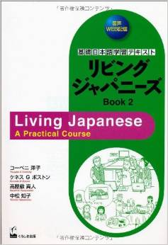 Living Japanese: A Practical Course: Bk. 2