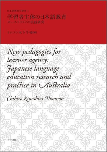 New Pedagogies For Learner Agency Japanese Language Research