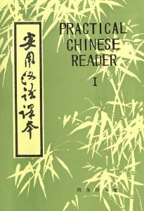Practical Chinese Reader: v. 1