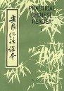 Practical Chinese Reader: v. 2