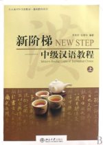 New Step Intensive Reading Course of Intermediate Chinese: v. 1