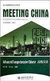 Meeting China: Advanced Comprehensive Chinese