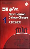 New Horizon College Chinese vol.1
