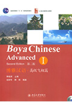 Boya Chinese: Advanced vol.1
