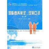 English - Chinese & Chinese - English Interpretation for International Business