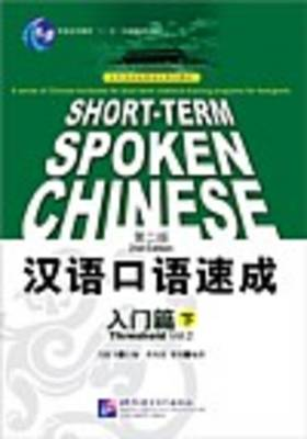 Short-Term Spoken Chinese - Threshold: Volume 2