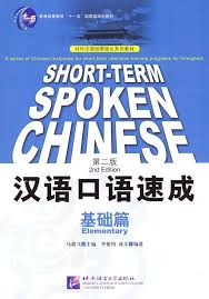 Short-term Spoken Chinese - Elementary