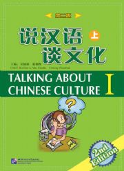 Talking About Chinese Culture: v. 1