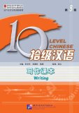 Ten Level Chinese Level 8 Writing
