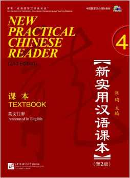 New Practical Chinese Reader: Volume 4: Textbook