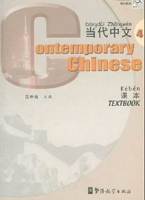Contemporary Chinese: Vol. 4: Textbook