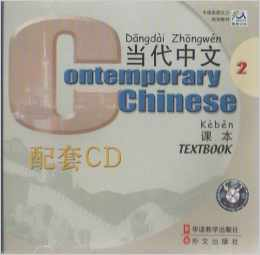 Contemporary Chinese vol.2