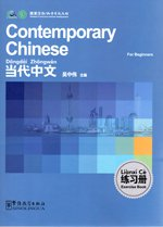 Contemporary Chinese: for Beginners