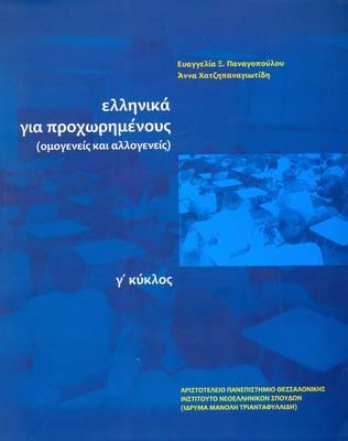 Greek for the Advanced: Ellinika Yia Prohorimenous