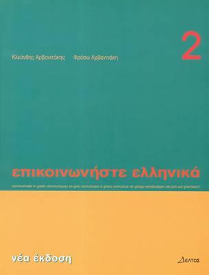 Communicate in Greek: Book 2